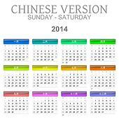 2014 kalender chinesischer version. Black Bedroom Furniture Sets. Home Design Ideas